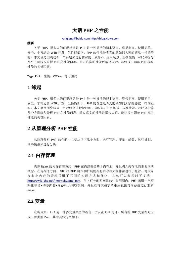 大话 PHP 之性能                 xuliqiang@baidu.com http://blog.xiuwz.com摘要  关于 PHP,很多人的直观感觉是 PHP 是一种灵活的脚本语言,库类丰富,使用简单,安全,非常适合 ...