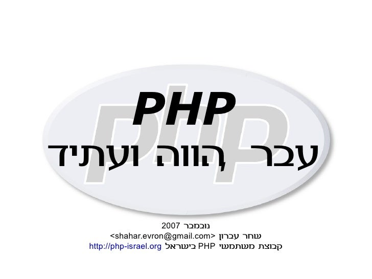 PHP הווהועתיד עבר                        2007נובמבר          <shahar.evron@gmail.com>שחרעברון   http://php-i...