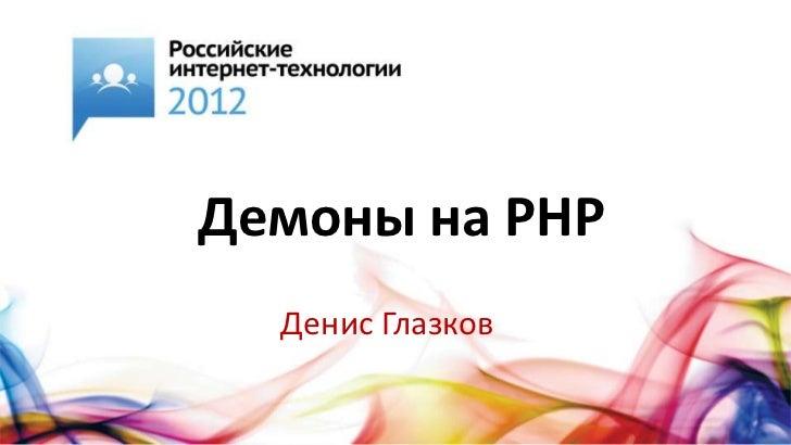 Демоны на PHP  Денис Глазков