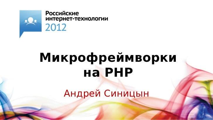 Микрофреймворки     на PHP  Андрей Синицын