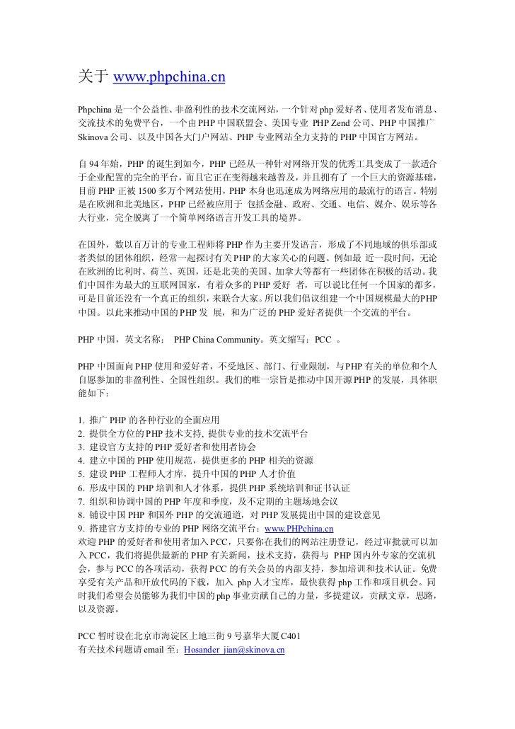 关于 www.phpchina.cnPhpchina 是一个公益性、非盈利性的技术交流网站, 一个针对 php 爱好者、使用者发布消息、交流技术的免费平台,一个由 PHP 中国联盟会、美国专业 PHP Zend 公司、PHP 中国推广Skino...