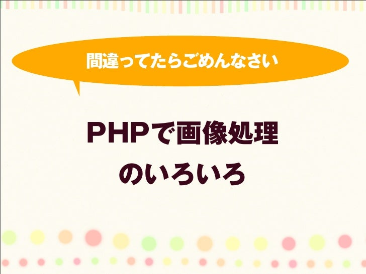 間違ってたらごめんなさいPHPで画像処理  のいろいろ