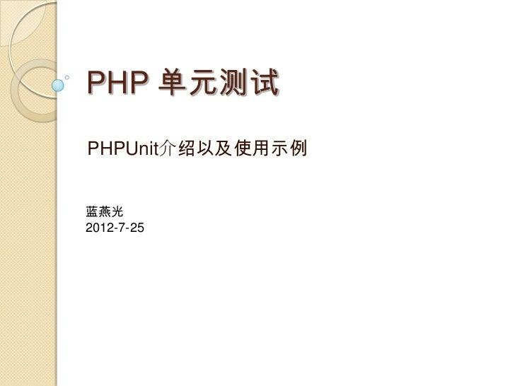 PHP 单元测试PHPUnit介绍以及使用示例蓝燕光2012-7-25
