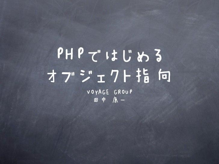 PHPではじめるオブジェクト指向  VOYAGE GROUP    田中 康一