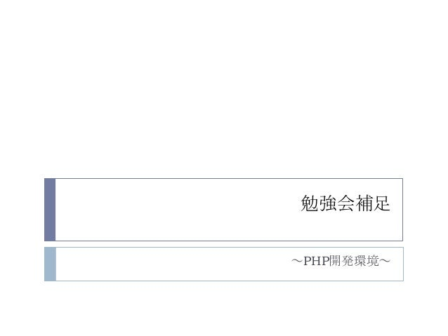 勉強会補足~PHP開発環境~