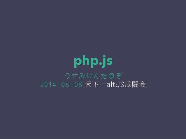 php.js うさみけんた@ぞ 2014-06-08 天下一altJS武闘会