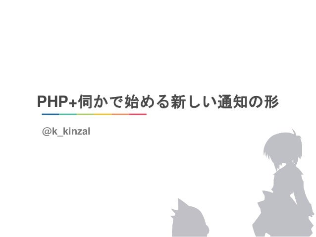 PHP+伺かで始める新しい通知の形  @k_kinzal