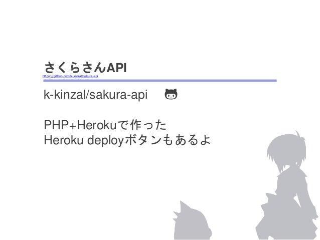 PHP  fluentd  GitHubから通知がきた  よ  mongo  さくらさんAPI  https://github.com/k-kinzal/sakura-api