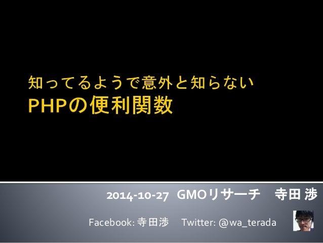 2014-10-27 GMOリサーチ寺田渉  Facebook: 寺田渉Twitter: @wa_terada
