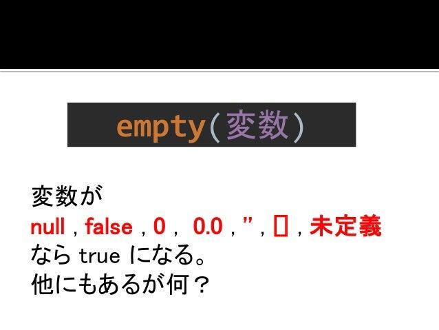 $var = '0';  empty($var); //←これはtrue  文字列の'0' が空だと  判定されることを忘れないこと。