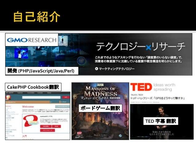 ボードゲーム翻訳  CakePHP Cookbook翻訳  TED 字幕翻訳  開発(PHP/JavaScript/Java/Perl)