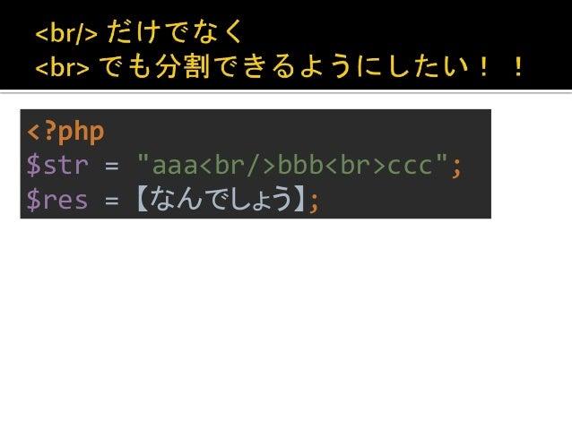 "<?php  $str = ""aaa<br/>bbb<br>ccc"";  $res = preg_split('/<br¥/?>/', $str);  var_export($res);  array (  0 => 'aaa',  1 => ..."