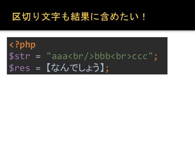 "<?php  $str = ""aaa<br/>bbb<br>ccc"";  $res = preg_split('/(<br¥/?>)/', $str,  null, PREG_SPLIT_DELIM_CAPTURE);  var_export(..."