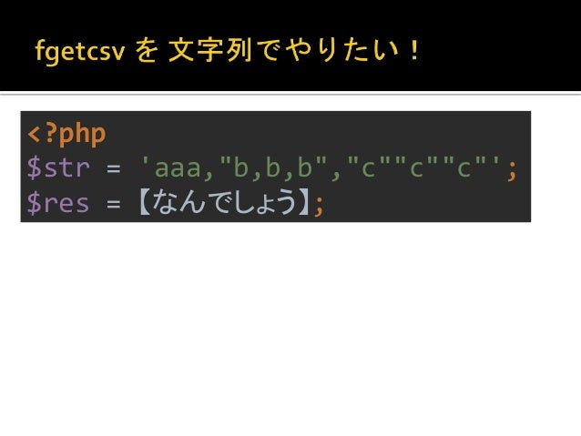 "<?php  $str = 'aaa,""b,b,b"",""c""""c""""c""';  $res = str_getcsv($str, ',', '""');  var_export($res);  array (  0 => 'aaa',  1 => ..."