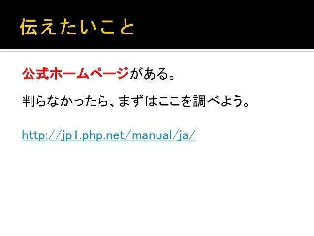 公式ホームページがある。  判らなかったら、まずはここを調べよう。  http://jp1.php.net/manual/ja/