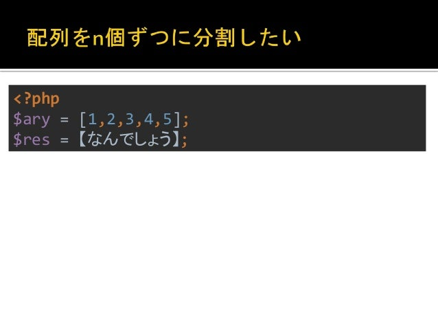 <?php  $ary = [1,2,3,4,5];  $res = array_chunk($ary, 2);  //$res: [[1,2],[3,4],[5]]