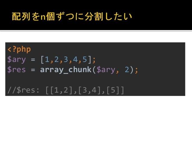 array_map  指定した配列の要素に  コールバック関数を適用する  http://jp1.php.net/manual/ja/function.array-map.php  array_walk  配列の全ての要素に  ユーザー定義の関...