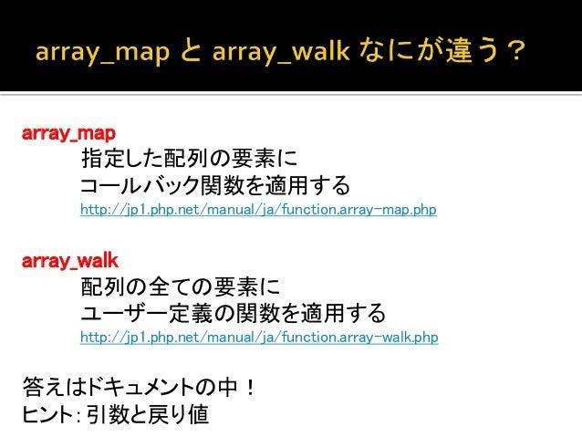 array_map  array array_map ( callable $callback , array $array1 [, array $... bool array_walk ( array &$array , callable $...