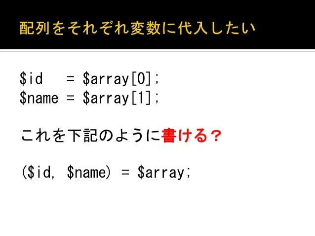 $id = $array[0];  $name = $array[1];  これを下記のように書けます!  list($id, $name) = $ary;