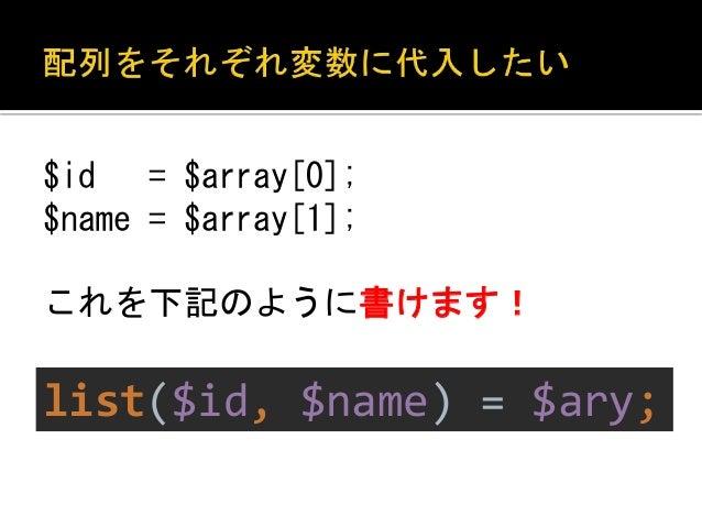 SPL編  Standard PHP Library (SPL)  (標準で入っているライブラリ)  http://jp1.php.net/manual/ja/book.spl.php