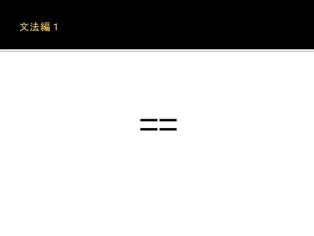 "<?php  $input = ""1abc"";  if ($input == 1) { echo ""NG!!!!""; }  これはNG!!!! が出力される。  なぜ?"
