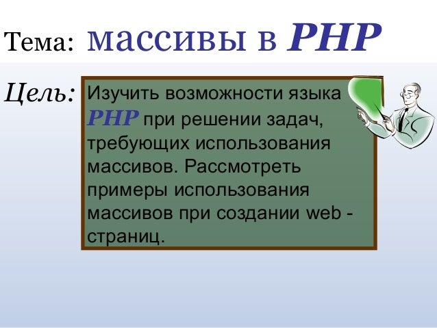 Задачи php решения решение задач по надежности и по качеству