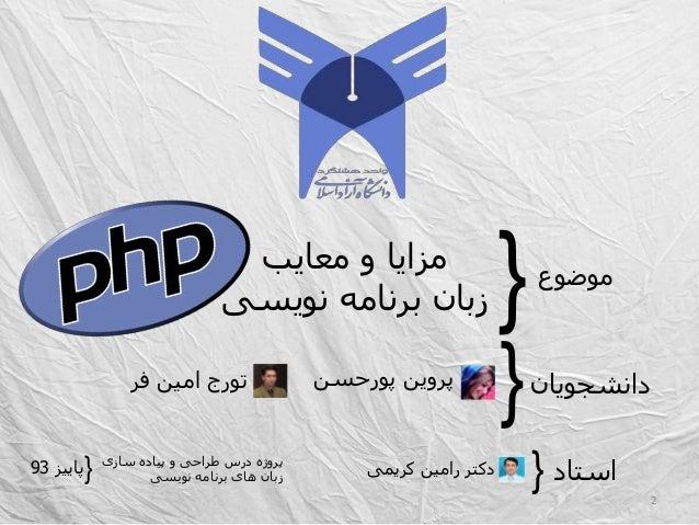 مزایا و معایب زبان برنامه نویسی پی اچ پی php Slide 2