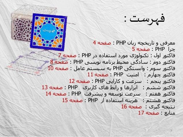 مزایا و معایب زبان برنامه نویسی پی اچ پی php Slide 3