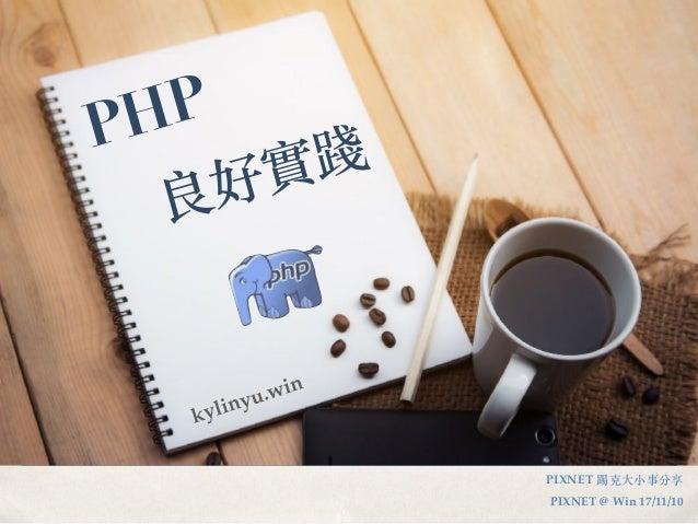 PHP PIXNET 踢克⼤⼩事分享 PIXNET @ Win 17/11/10 kylinyu.win 良好實踐