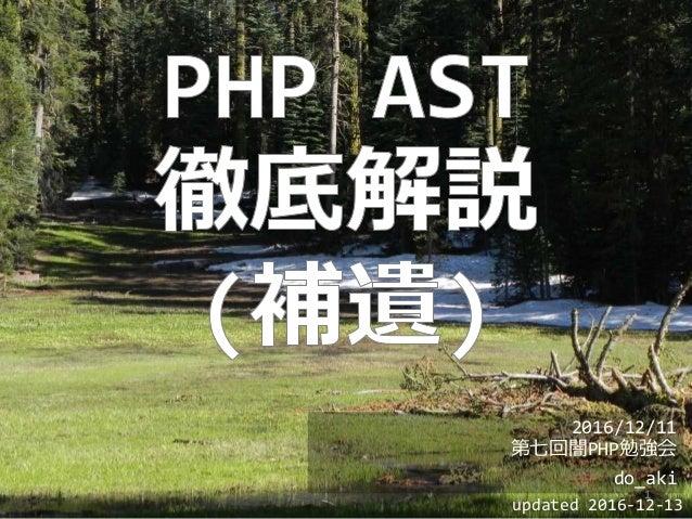 2016/12/11 第七回闇PHP勉強会 do_aki 1 updated 2016-12-13
