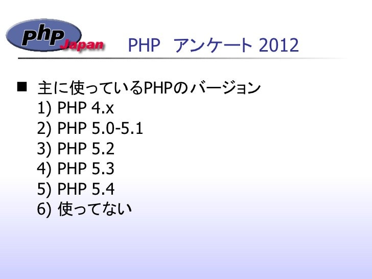 PHP Now and Then 2012 at PHP Conference 2012, Tokyo Japan (in japanese) Slide 3