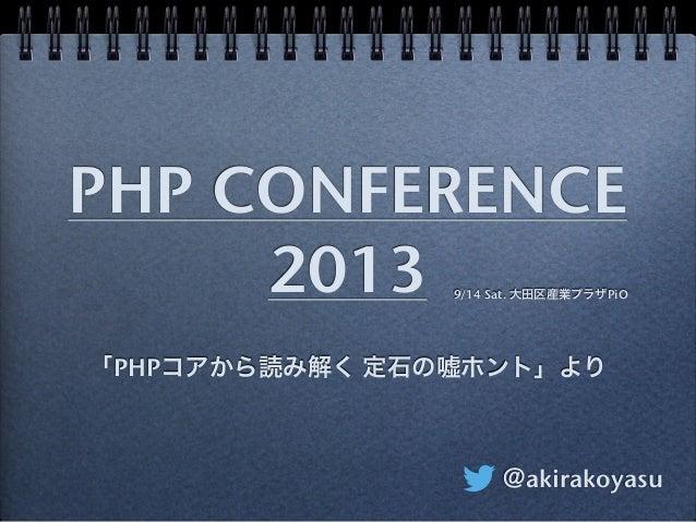 「PHPコアから読み解く 定石の嘘ホント」より @akirakoyasu PHP CONFERENCE 2013 9/14 Sat. 大田区産業プラザPiO