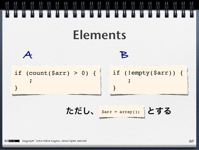 Copyright © 2013 Akira Koyasu. Some rights reserved. Elements 10 if (count($arr) > 0) { ; } if (!empty($arr)) { ; } $arr =...
