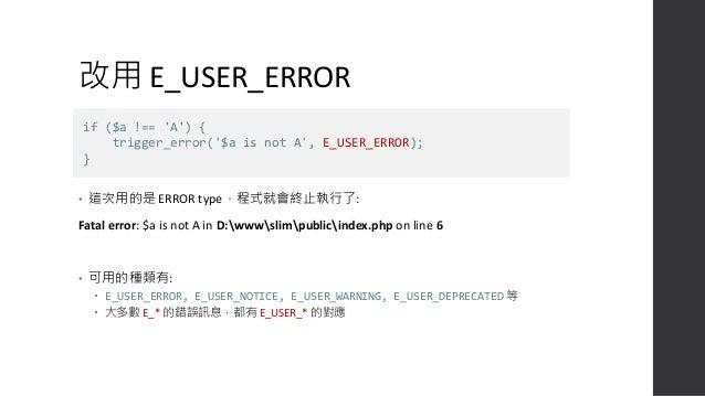 看不到 Notice 或 Deprecated 怎麼辦 • 可以在 php.ini 修改 error_reporting 直接用 E_ALL  error_reporting = E_ALL • 或是直接 runtime 時用 functio...