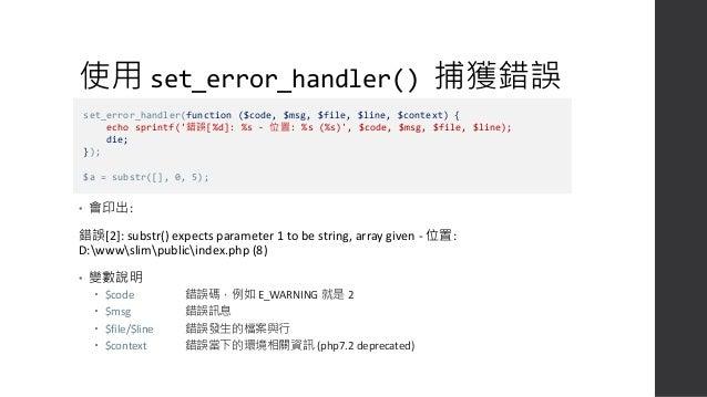 • 加上一點改變,現在我們可以根據錯誤碼加上不同的提示 (這裡只抓前四個示範) • 本範例會印出 警告: substr() expects parameter 1 to be string, array given - 位置: D:wwwsli...