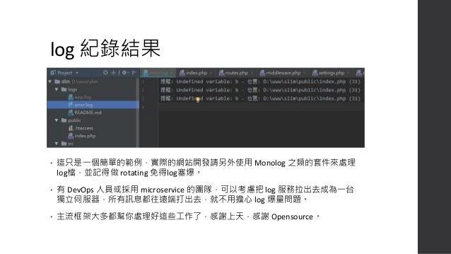 別忘了做個美美的錯誤畫面 • 送出 500 HTTP 錯誤碼,然後 render 錯誤畫面,畫上可愛的插圖,大功告成。 set_error_handler(function ($code, $msg, $file, $line) { // .....