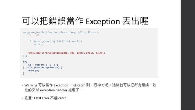 認識 Exception