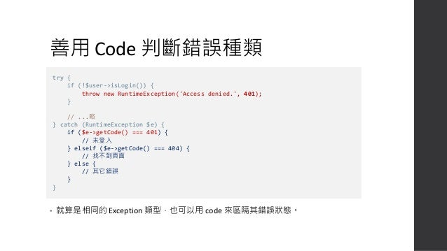 自定義 Exception • 你可以繼承 Exception 或 RuntimeException 建立自己的 Exception • 拋出之後,用 catch (IDontFeelSoGood $e) 就可以針對這個 Exception 做...