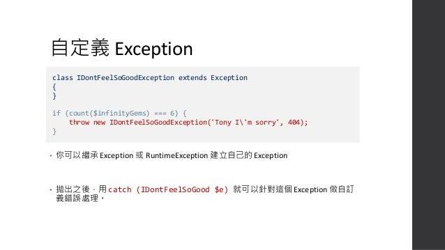 Catch 到 Exception 之後怎麼辦 • 範例中根據捕獲的 Exception 種類有不 同的操作。 • 有的做 redirect,有的直接 404 或 403。 • 善用自訂義 Exceptions 搭配多層 catch 可以做到很...