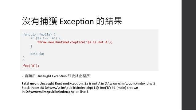 但我們一樣可以捕獲最上層 Exception • 還記得前面的 set_error_handler() 嗎? • 我們也可以用 set_exception_handler(); 來抓取拋到最外層的 Exception。 set_exceptio...