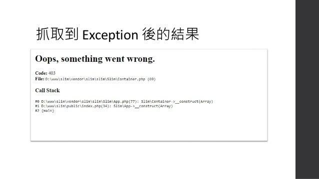 抓取到 Exception 後的結果 看!很簡單吧? 我們完成了自製的錯誤處理器