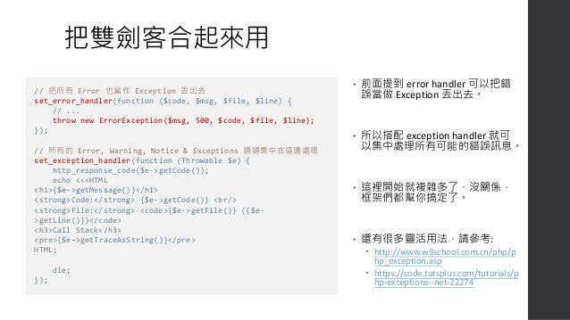 PHP7 的 Exceptions See http://asika.windspeaker.co/post/3503-php-exceptions