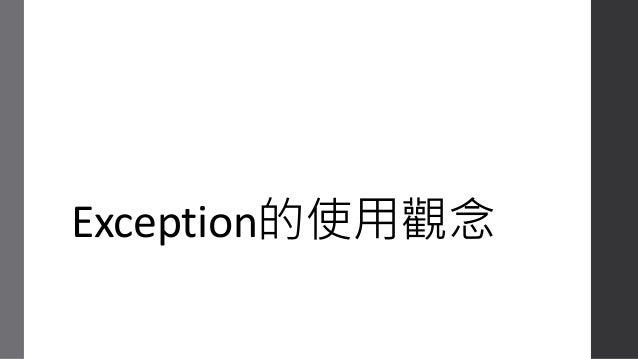 例外不是錯誤 Exception 不代表 Error,他可以是流程控制的一部份 但必須被認定為【異常狀況】
