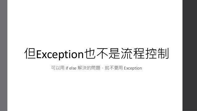 不要這樣用 • 如果你只是想讓未登入 user 轉過去登入頁面,在這個案例中,用 if 就能處理了 try { if ($user->group === 'guest') { throw new UnauthorisedException('P...