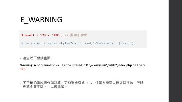 E_NOTICE • 產生以下畫面 Notice: Undefined variable: b in D:wwwslimpublicindex.php on line 6 A • $b 沒有被預先宣告,這種寫法在 PHP 中是允許的,但是這樣子...