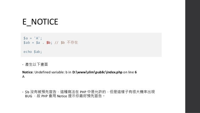 E_STRICT • 產生以下錯誤訊息 Warning: Declaration of B::foo() should be compatible with A::foo($a = 123) in D:wwwslimpublicindex.ph...