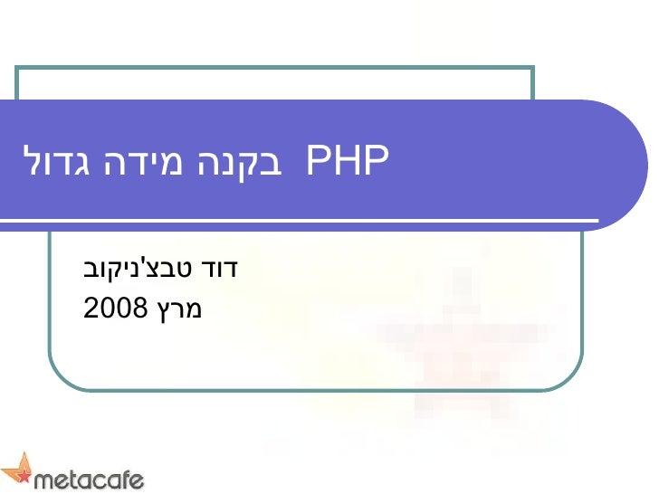 PHP  בקנה מידה גדול דוד טבצ ' ניקוב מרץ  2008