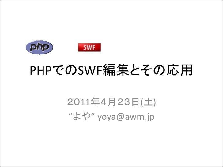 "PHPでのSWF編集とその応用   2011年4月23日(土)   ""よや"" yoya@awm.jp"