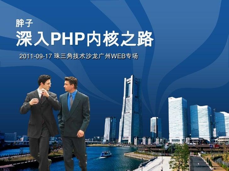 胖子深入PHP内核之路<br />2011-09-17 珠三角技术沙龙广州WEB专场<br />