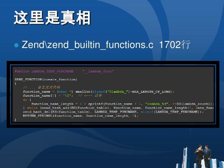 这里是真相<br />Zendzend_builtin_functions.c  1702行<br />